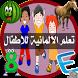 تعليم اللغة الالمانية بالعربية by hafssa dev