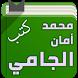 كتب الشيخ محمد أمان الجامي by Aws Books