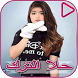 Hala Turk and Mashael songs by musicapp