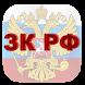 ЗЕМЕЛЬНЫЙ КОДЕКС РФ by jmlanier