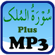 Surah Al Mulk Plus MP3 Audio by Wuvi Studio