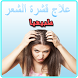 وصفات علاج قشرة الشعر طبيعيا by siadoapps