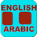 ENGLISH ARABIC DICTIONARY by Maurice Limited