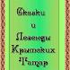 Сказки, Легенды Крымских Татар by Василий Пименов