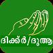 Dua Malayalam by KERALASOFT INDIA