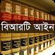 বিআরটি আইন, ২০১৬ by Nasir BPM