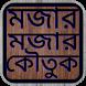 বাংলা মজার কৌতুক by Bd Apps House