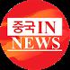 중국in 뉴스(중국을 제대로 알자)중국인 뉴스/중국뉴스 by Lock Kings