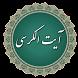 آیت الکرسی (صوت و ترجمه) by farad group