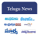 Telugu News All Newspapers by PixodigitalUS