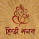 Hindi Bhajans by Hindi Apps 2016