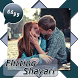 Flirting Shayari by Banjaara