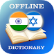 Hindi-Hebrew Dictionary by AllDict
