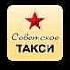Советское такси — заказ такси!