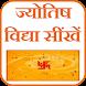 Jyotish Shastra Sikhe by Purva Ahuj