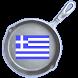 Greek Food by Ima Mobile