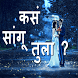 कसं सांगू तुला ? - Marathi Love SMS