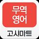 고시마트 무역영어 by 고시마트