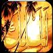 سورة الملك مكتوبة by DEVKH