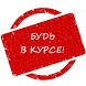 Будь в курсе! by Apps Globus
