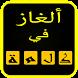 لعبة ألغاز في كلمة- بدون نت by karimalina
