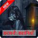Horror Stories in Hindi डरावनी कहानियाँ