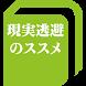 現実逃避のススメ〜成功の法則は本当にあった!〜 by jugaad publish