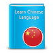 Learn Chinese! Auto-practice! by sgcomms - effective memorization