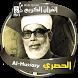 mahmoud khalil al hussary - holy quran by islamweb