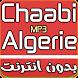 اغاني شعبي جزائري 2018