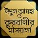 ঈদুল আযহা ও কুরবানীর মাসয়ালা by Kaders App Studio