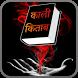 Kali Kitab in Hindi by Starsoft Technology