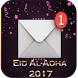 Messages Eid Al-Adha 2017 by Power Developers