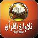 تلاوات القرآن خاشعة بدون نترنت by quran karim 2016