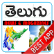 Telugu News : Official by KR Solutions