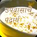 Vrat,Upvas Fast Recipes Marathi 2017 by Ocean Devloperhub