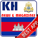 Cambodia News : Official by KR Solutions