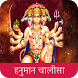 Hanuman Chalisa हनुमान चालीसा by Rock On Apps