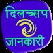 Dilchasp jaankari by chicnav