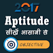 Learn Aptitude : Cool Maths Solution & Math Tricks by MetroAndApps