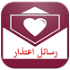 رسائل اعتذار 2015 by MovOn Inc
