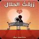 رواية رزقت الحلال كاملة - بدون انترنت by riwayat 3arabia