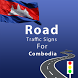 Combodia Road Traffic Signs by Kids Academy