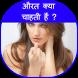 औरत क्या चाहती हैं ? by Desi Store Apps