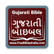 Gujarati Bible by Internet Publishing Service