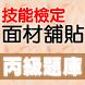 技能檢定-面材舖貼丙級題庫 by Long Tsai