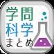 学問・科学まとめ by Howano Co., Ltd.