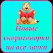 Новые скороговорки by Mega-App