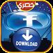 تحميل فيديوهات الفايسبوك by retila app