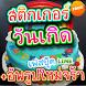 สติกเกอร์สำหรับไลน์ วันเกิด by PutKaPoomApp